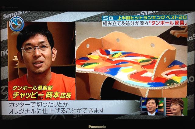 テレビ朝日 「SmaSTATION!!(スマステーション)」 でダンボール倶楽部紹介