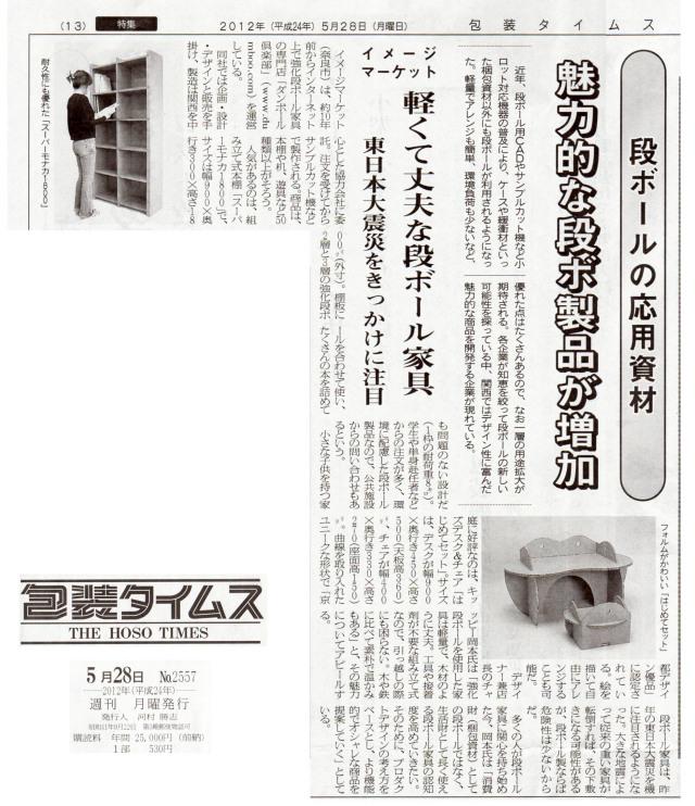 包装タイムス2012.5.28