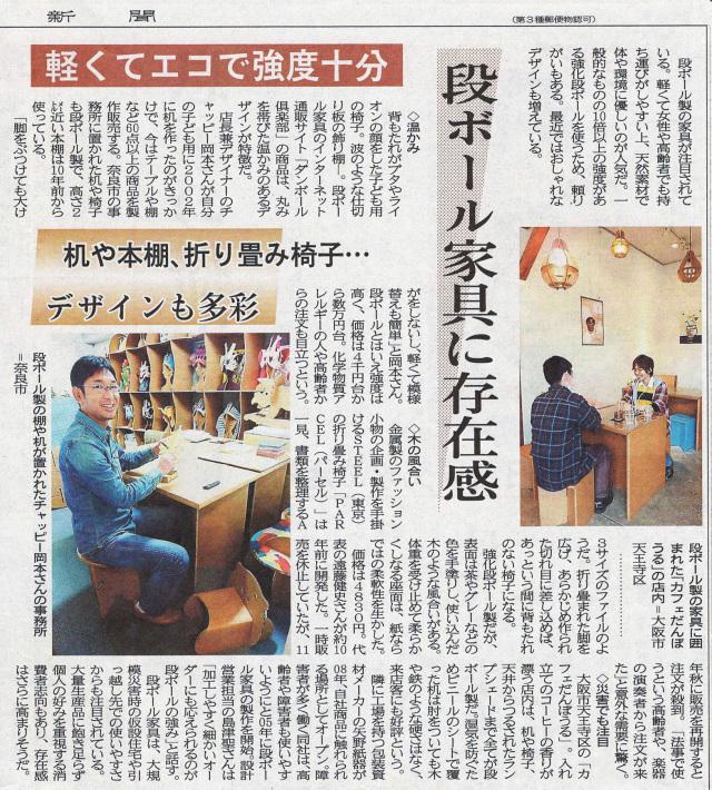 新聞掲載注目浴びる段ボール家具
