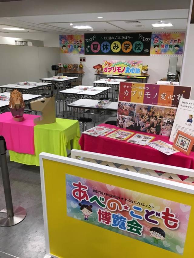 夏休み学校カブリモノ変心塾ダンボール工作教室