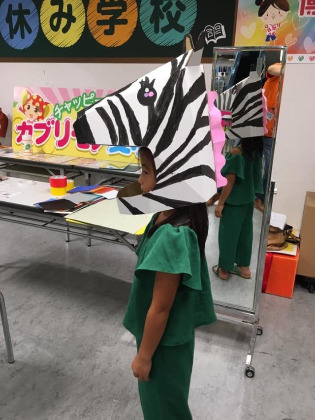 夏休み学校カブリモノ変心塾ダンボールシマウマ