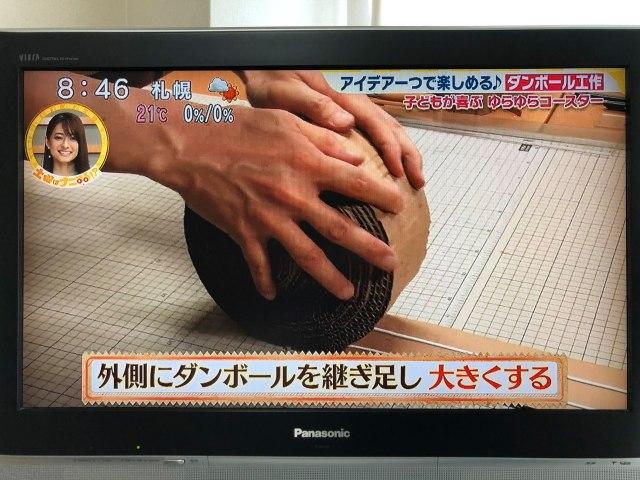 フジテレビ「土曜はナニする!?」出演段ボールゆらゆらコースターの作り方