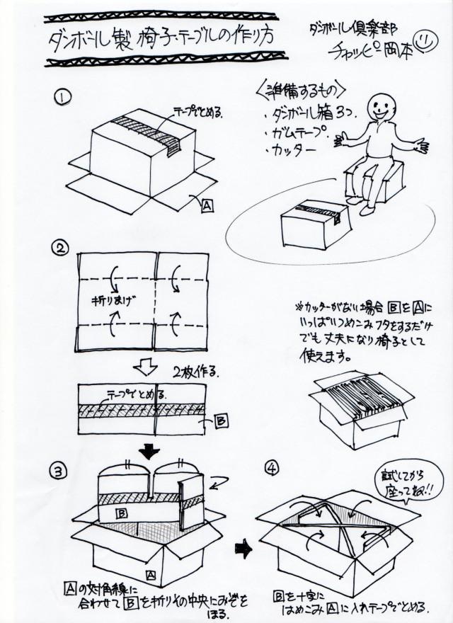 ダンボールで作れる椅子・テーブルの作り方