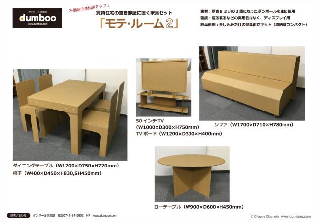 賃貸住宅の空き部屋に置くダンボール家具「モテ・ルーム2」