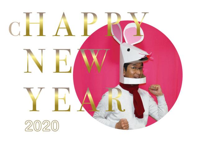 2020年ネズミ年年賀状