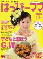 雑誌「はっぴーママ」表紙