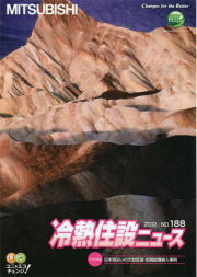 三菱電機情報紙
