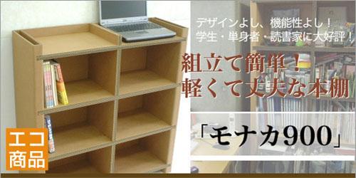 テレビ朝日 「SmaSTATION!!(スマステーション)」でも紹介された組立て簡単!軽くて丈夫な強化ダンボール製の本棚書棚収納棚 「モナカ900」